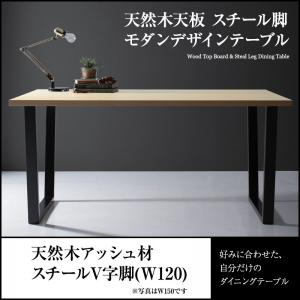 送料無料 天然木天板 スチール脚 モダンデザインテーブル Gently ジェントリー ナチュラル V字脚 W120 食卓セット テーブルチェアセット ダイニングテーブルセット ダイニングセット 500027469