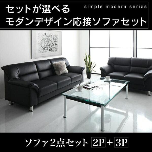 【送料無料】 モダンデザイン応接家具シンプルモダンシリーズ BLACK ブラック ソファ2点セット [2P+3P] ※テーブル無※ 来客ソファ オフィス家具 応接セット