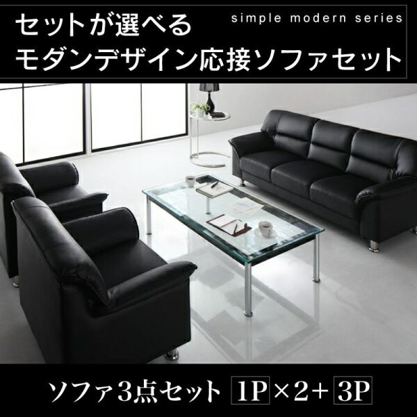 【送料無料】 モダンデザイン応接家具シンプルモダンシリーズ BLACK ブラック ソファ3点セット [1P×2+3P] ※テーブル無※ 来客ソファ オフィス家具 応接セット
