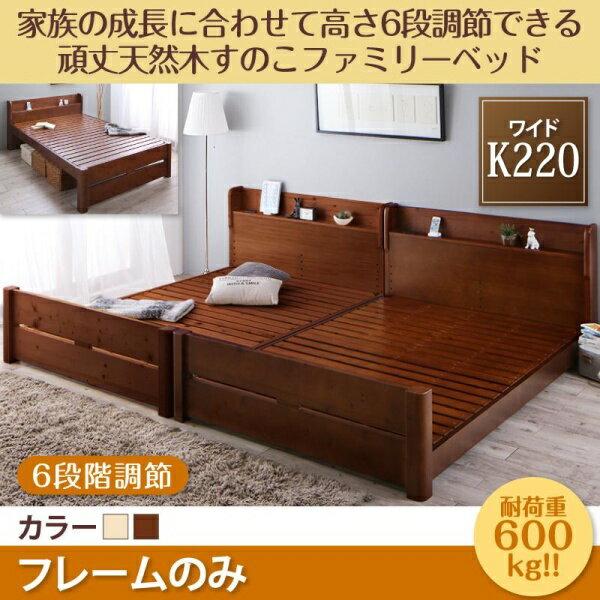 【送料無料】高さ調節可能 頑丈すのこベッド SEIVISAGE セイヴィサージュ ベッドフレームのみ ワイドK220 連結ベッド 棚付き ファミリーベッド 家族用