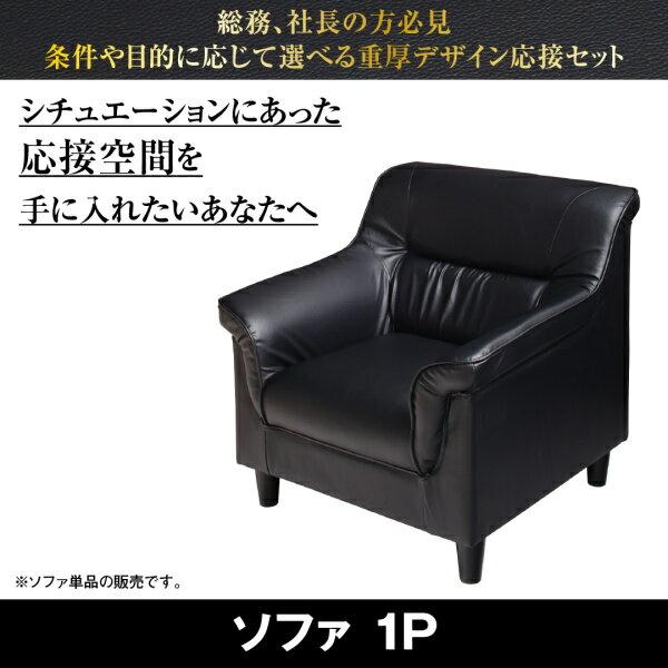 【送料無料】 重厚デザイン応接家具シリーズ Office Road オフィスロード ソファ 1P 来客ソファ 1人掛け 幅75