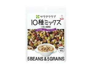 キューピー サラダクラブ10種ミックス豆と穀物 40g x10 *