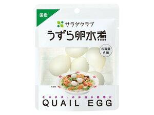 キューピー サラダクラブ うずら卵水煮 6個 x10 *