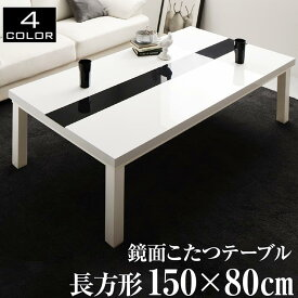 送料無料 鏡面仕上げ アーバンモダンデザインこたつテーブル VADIT バディット 5尺長方形(80×150cm) コタツ 炬燵 テーブル デスク 机 アーバンモダンデザイン ローテーブル オールシーズン おしゃれ