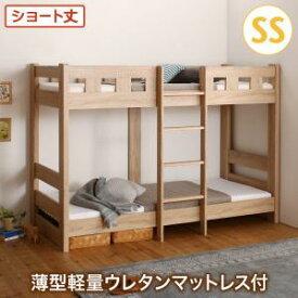送料無料 お客様組立 コンパクト頑丈2段ベッド minijon ミニジョン ウレタンマットレス付き セミシングル ショート丈