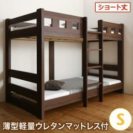 送料無料 お客様組立 コンパクト頑丈2段ベッド minijon ミニジョン ウレタンマットレス付き シングル ショート丈
