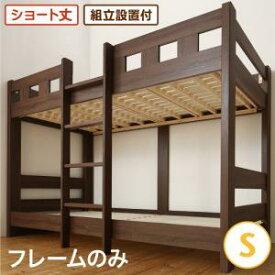 送料無料 組立設置付 コンパクト頑丈2段ベッド minijon ミニジョン ベッドフレームのみ シングル ショート丈