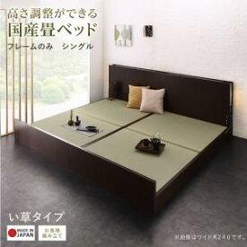 送料無料 高さ調整 国産 日本製 畳ベッド い草 シングルベッド LIDELLE リデル シングル 畳ベット たたみベッド シングルベット 棚付き 宮付き コンセント付き 収納付き おしゃれ 和 和テイスト 和室