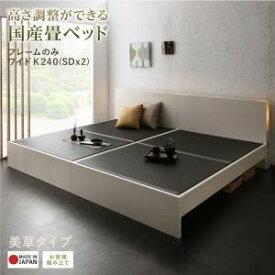 送料無料 高さ調整 国産 日本製 畳ベッド 美草 ワイドK240 ベッド LIDELLE リデル セミダブル 2台 畳ベット たたみベッド セミダブルベット 棚付き 宮付き コンセント付き 収納付き おしゃれ 和 和テイスト 和室