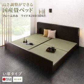 送料無料 組み立てサービス付き 高さ調整 国産 日本製 畳ベッド い草 ワイドK240 ベッド LIDELLE リデル セミダブル 2台 畳ベット たたみベッド セミダブルベット 棚付き 宮付き コンセント付き 収納付き おしゃれ 和 和テイスト 和室