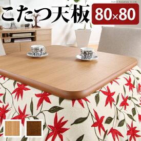 送料無料 こたつ 天板のみ 正方形 楢ラウンドこたつ天板 アスター 80x80cm こたつ板 テーブル板 日本製 国産 木製 天板