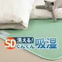 除湿シート 除湿マット 洗える 湿度調整マット 〔調湿くん〕 セミダブル 110×180cm 布団湿気取り 湿気対策 寝具 ウォ…