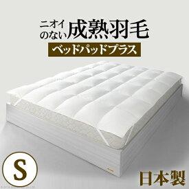 敷きパッド シングル 日本製 ホワイトダック 成熟羽毛寝具シリーズ ベッドパッドプラス シングル 抗菌 防臭 国産