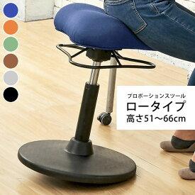 送料無料 バランスチェア バランススツール オフィスチェア 姿勢 姿勢矯正 傾斜 プロポーション 椅子 チェア スツール ロータイプ 腰掛け ワークチェア デスクチェア 背筋ピン 学習椅子 パソコンチェア シンプル 北欧 おしゃれ