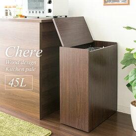 送料無料 キッチンペール 45L ゴミ箱 ダストボックス おしゃれ 45リットル キッチン 台所 ふた付き インテリア デザイン 大容量 くず入れ キャスター付き 省スペース スリム 木製