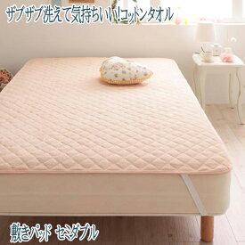 送料無料 20色から選べる!コットンタオルの敷パッド セミダブル 洗える敷きパット 洗濯できる 敷きパッド ベッドパッド 040701314
