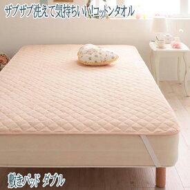 送料無料 20色から選べる!コットンタオルの敷パッド ダブル 洗える敷きパット 洗濯できる 敷きパッド ベッドパッド 040701315