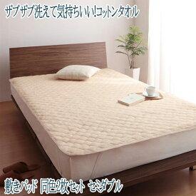 送料無料 20色から選べる!同色2枚セット!コットンタオルの敷パッド セミダブル 洗える敷きパット 洗濯できる 敷きパッド ベッドパッド 040701332