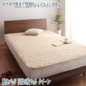 送料無料 20色から選べる!同色2枚セット!コットンタオルの敷パッド クイーン 洗える敷きパット 洗濯できる 敷きパッド ベッドパッド 040701334