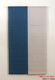 のれん 暖簾 本麻100%使用 『凛 麻暖簾』 ブラウン 約85×150cm