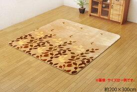 【送料無料】 ラグ カーペット 4畳 約200×300cm (中材:ウレタン15mm) ボリュームタイプ リーフ柄 DXハーバル ラグマット ホットカーペットカバー 床暖 高級感 絨毯 じゅうたん 一人暮らし ワンルーム 子供部屋 北欧