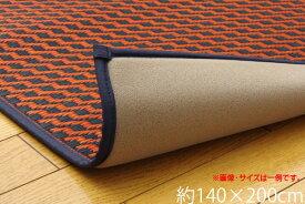 い草ラグ カーペット 1.5畳 国産 シンプル 『Fリブロ』 イエロー 約140×200cm(裏:ウレタン)