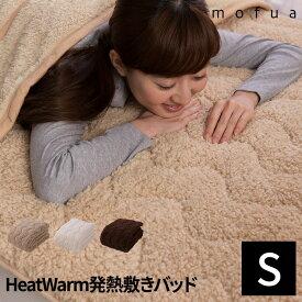 送料無料 敷きパッド シングル 洗える 静電気防止 暖かい 吸湿 発熱 HeatWarm ヒートウォーム 発熱あったか敷パッド シングルサイズ ベッドパッド マットレスカバー おしゃれ 無地 冬 寝具