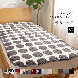 送料無料 敷きパッド セミダブル 洗える mofua プレミアムマイクロファイバー敷パッド セミダブルサイズ ベッドパッド マットレスパッド マットレスカバー 敷きパット おしゃれ 北欧