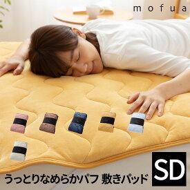 送料無料 敷パッド セミダブル 洗える 静電気防止 mofua うっとりなめらかパフ 敷きパッド セミダブルサイズ ウォッシャブル ベッドパッド ベットパッド 敷きパット マットレスカバー あたたかい おしゃれ 北欧 無地