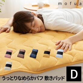 送料無料 敷パッド ダブル 洗える 静電気防止 mofua うっとりなめらかパフ 敷きパッド ダブルサイズ ウォッシャブル ベッドパッド ベットパッド 敷きパット マットレスカバー あたたかい おしゃれ 北欧 無地