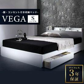 収納ベッド シングル VEGA ヴェガ スタンダードボンネルコイルマットレス付き 引き出し収納 棚付き コンセント付き シングルベッド マットレス付き マット付き 収納付きベッド