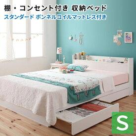 シングル ベッド マットレス 付き