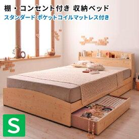 収納ベッド シングル カントリーテイスト Sweet home スイートホーム スタンダードポケットコイルマットレス付き 収納付きベッド 棚付き コンセント付き シングルベッド マットレス付き マット付き