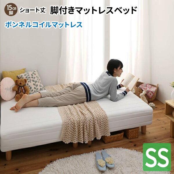 ショート丈脚付きマットレスベッド セミシングル [ボンネルコイルマットレス/脚15cm] セミシングルベッド ショート丈ベッド 180 一体型マットレス 子供用ベッド 小さい 省スペース コンパクトベッド