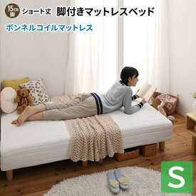 ショート丈脚付きマットレスベッド シングル [ボンネルコイルマットレス/脚15cm] シングルベッド ショート丈ベッド 180 一体型マットレス 子供用ベッド 小さい 省スペース コンパクトベッド