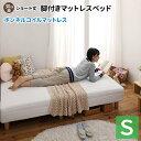 ショート丈脚付きマットレスベッド シングル [ボンネルコイルマットレス/脚30cm] シングルベッド ショート丈ベッド 180 一体型マットレス 子供用ベッド 小さい 省スペース コンパクトベッド