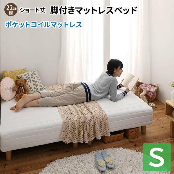 ショート丈脚付きマットレスベッド シングル [ポケットコイルマットレス/脚22cm] シングルベッド ショート丈ベッド 180 一体型マットレス 子供用ベッド 小さい 省スペース コンパクトベッド