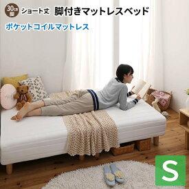ショート丈脚付きマットレスベッド シングル [ポケットコイルマットレス/脚30cm] シングルベッド ショート丈ベッド 180 一体型マットレス 子供用ベッド 小さい 省スペース コンパクトベッド