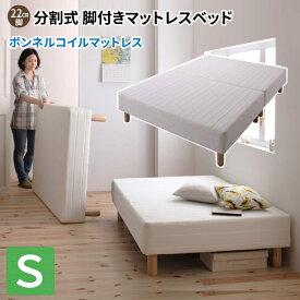 送料無料 脚付きマットレスベッド 分割式 ボンネルコイル 脚22cm シングル ローベッド ボンネルコイルスプリング シングルベッド 040109288