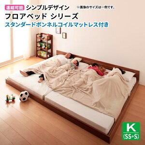 【送料無料】フロアベッドキング連結可省スペースデザインGratiグラティーボンネルコイル:レギュラー付きローベッドウォールナットオークマットレスセットキングベッドマット付き親子ベッド連結ベッド040111220