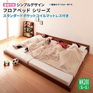 【送料無料】フロアベッドワイドK200連結可省スペースデザインGratiグラティーポケットコイル:レギュラー付きローベッドウォールナットオークマットレスセットマット付き親子ベッド連結ベッド040111232