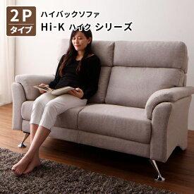 送料無料 ハイバックソファ Hi-K ハイク 2P単品 ポケットコイル 布張りソファー ハイバックソファー 背もたれ高いソファー 約幅150 二人掛けソファ 2人掛けソファー 040111660