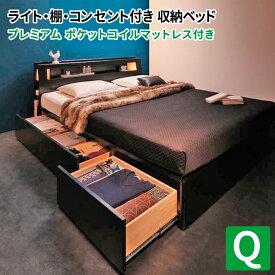収納ベッド クイーン(Q×1) ヘッドライト付き 引き出し収納 Farben ファーベン プレミアムポケットコイルマットレス付き 引出し収納ベッド マットレス付き クイーンサイズ マット付き 収納付きベッド