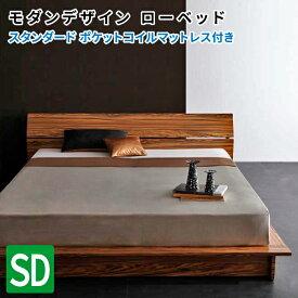 フロアベッド セミダブル モダンすのこベッド J-Zee ジェイ・ジー スタンダードポケットコイルマットレス付き ローベッド ゼブラウッド ステージタイプ セミダブルベッド マット付き デザインすのこベッド 040112187