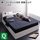収納ベッド クイーン 棚付き コンセント付き Rizeros リゼロス フレームのみ 引き出し収納付きベッド クイーンサイズ