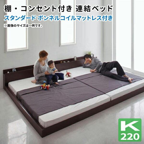 【送料無料】 連結可能 大型ローベッド ワイドK220(S+SD) ALBOL アルボル スタンダードボンネルコイルマットレス付き フロアベッド 棚付き コンセント付き 親子ベッド 040114470