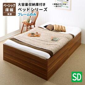 大容量収納庫付きベッド セミダブル サイヤストレージ ベッドフレームのみ 浅型 ベーシック床板 ヘッドレスベッド 収納付きベッド セミダブルベッド