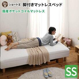 ショート丈脚付きマットレスベッド セミシングル [国産ポケットコイルマットレス/脚30cm] セミシングルベッド ショート丈ベッド 180 一体型マットレス 子供用ベッド 小さい 省スペース コンパクトベッド