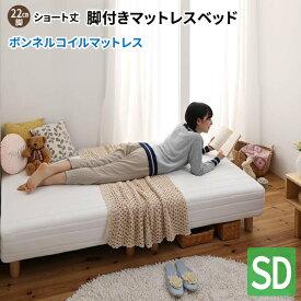 ショート丈脚付きマットレスベッド セミダブル [ボンネルコイルマットレス/脚22cm] セミダブルベッド ショート丈ベッド 180 一体型マットレス 子供用ベッド 小さい 省スペース コンパクトベッド