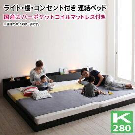 送料無料 大型連結ベッド ローベッド ワイドK280 ENTRE アントレ 国産カバーポケットコイルマットレス付き フロアベッド ファミリーベッド ウォールナット ワイドキングサイズ マット付き 親子ベッド 連結ベッド 040115776